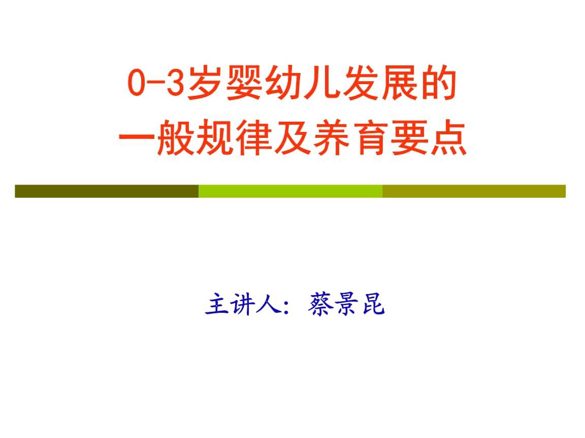 0 3岁婴幼儿发展的一般规律及养育要点.ppt