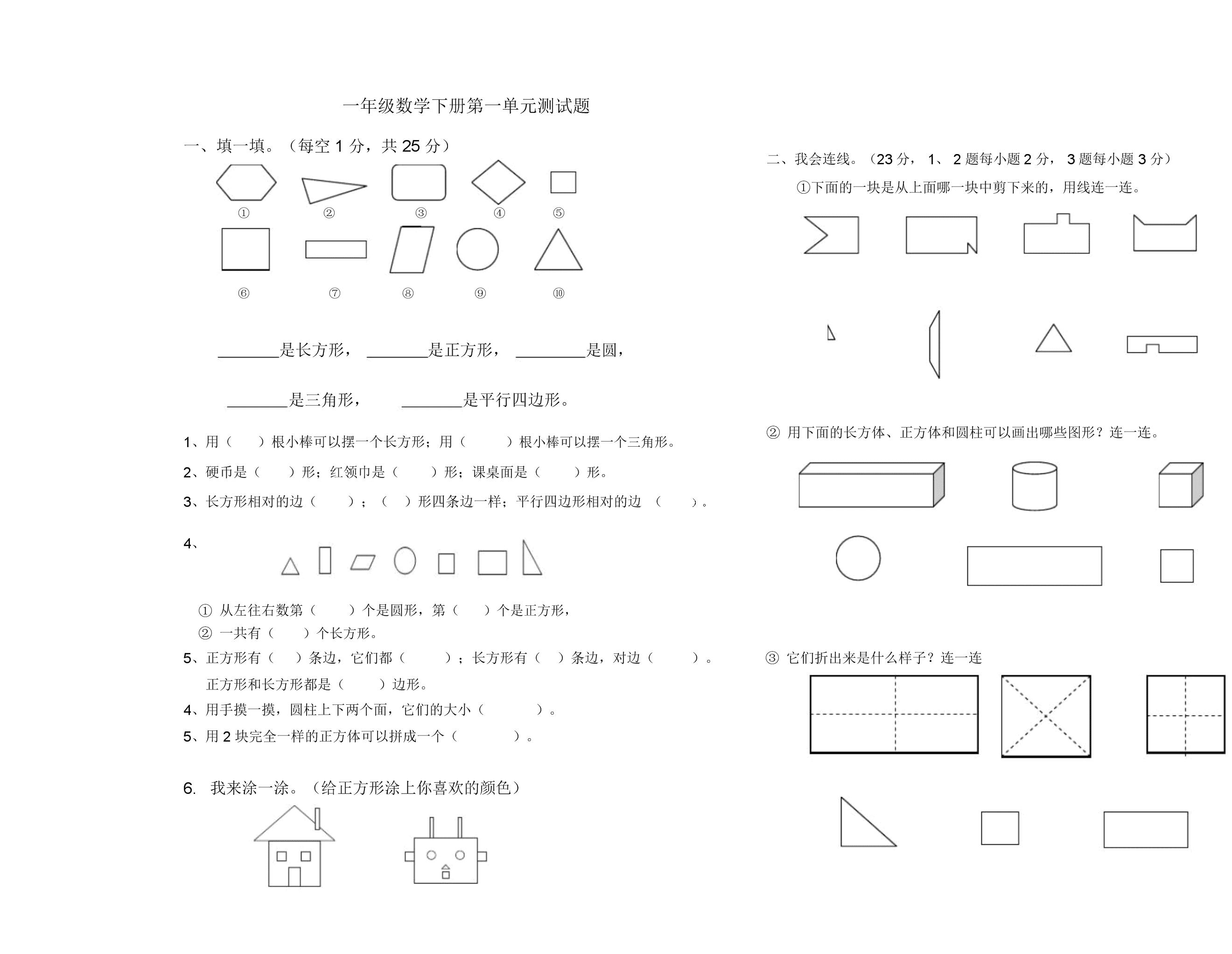 新人教版一年级下册第一单元《认识图形二》练习题.docx