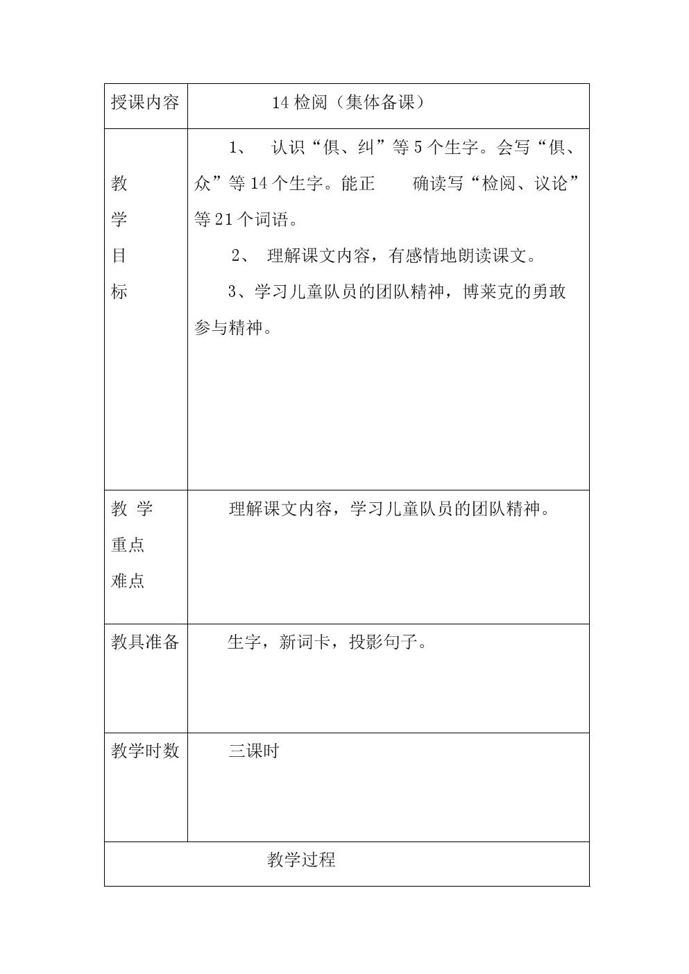 14检阅(集体备课).doc