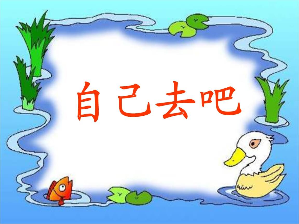 14《自己去吧》课件(赵).ppt