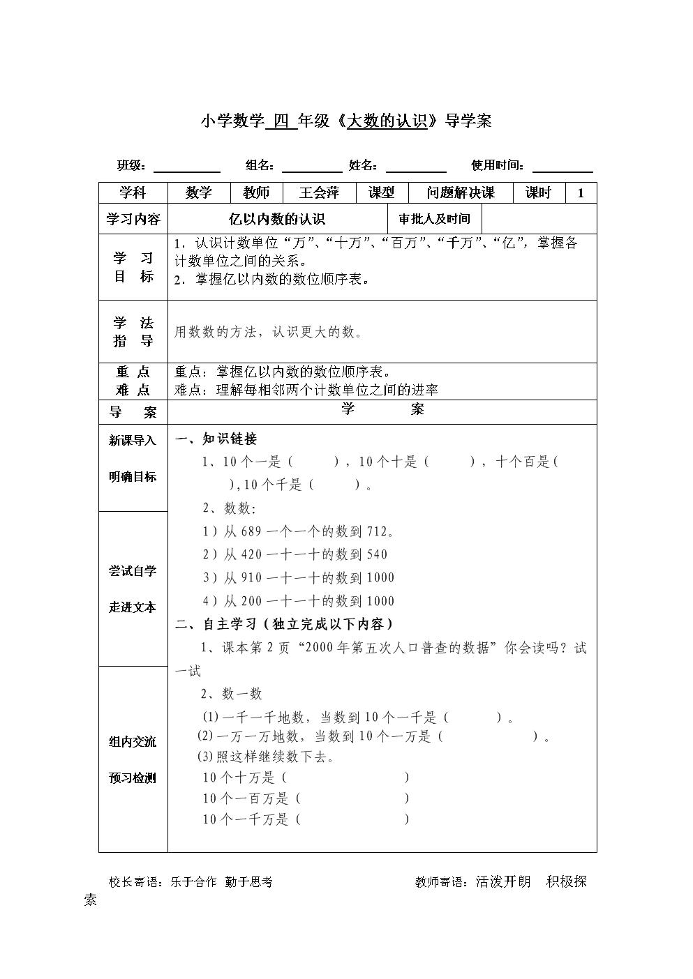 1、亿以内数的认识(导学案).doc