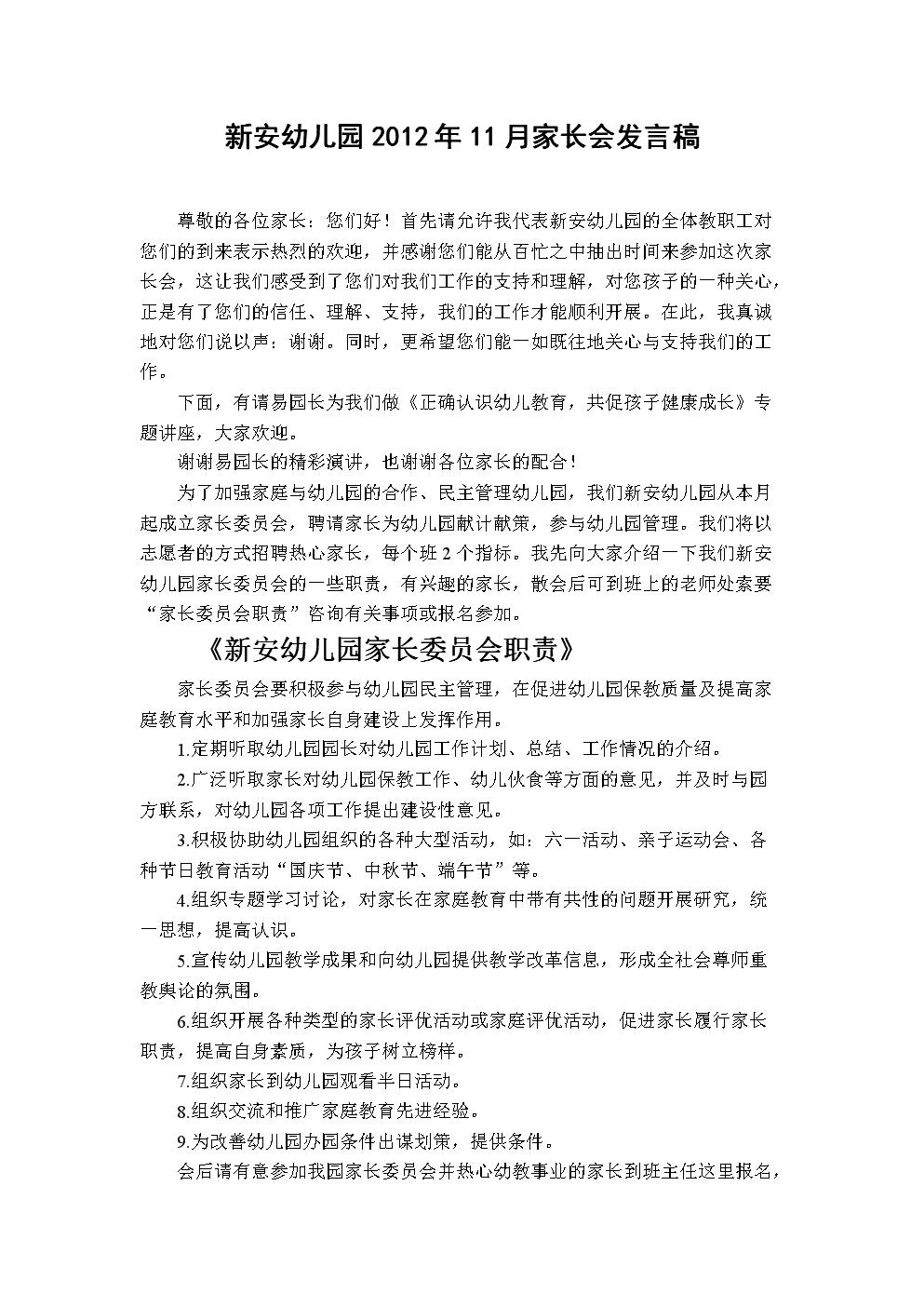 2012年11月新安幼儿园家长会发言稿.doc