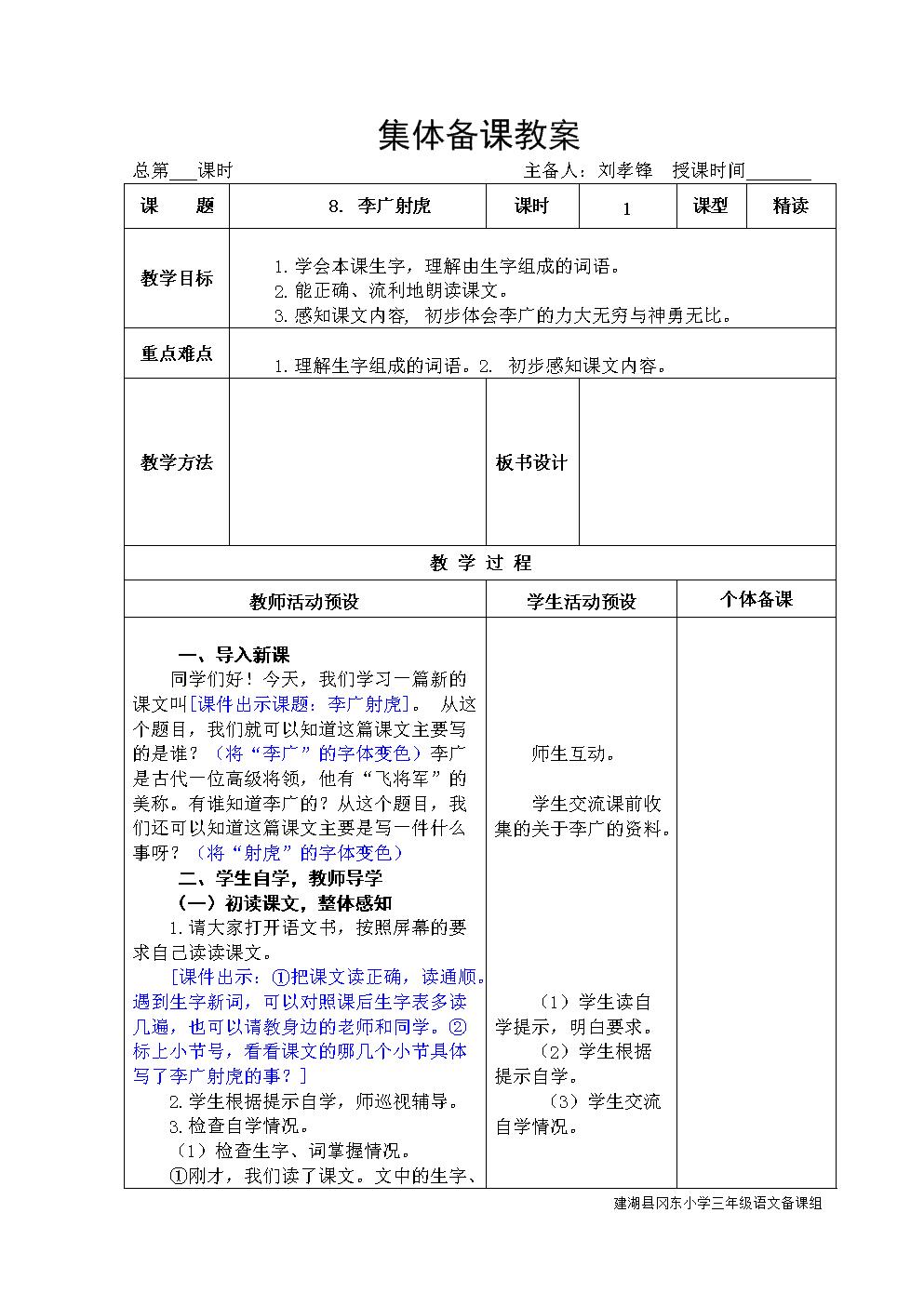8李广射虎第一课时教案.doc