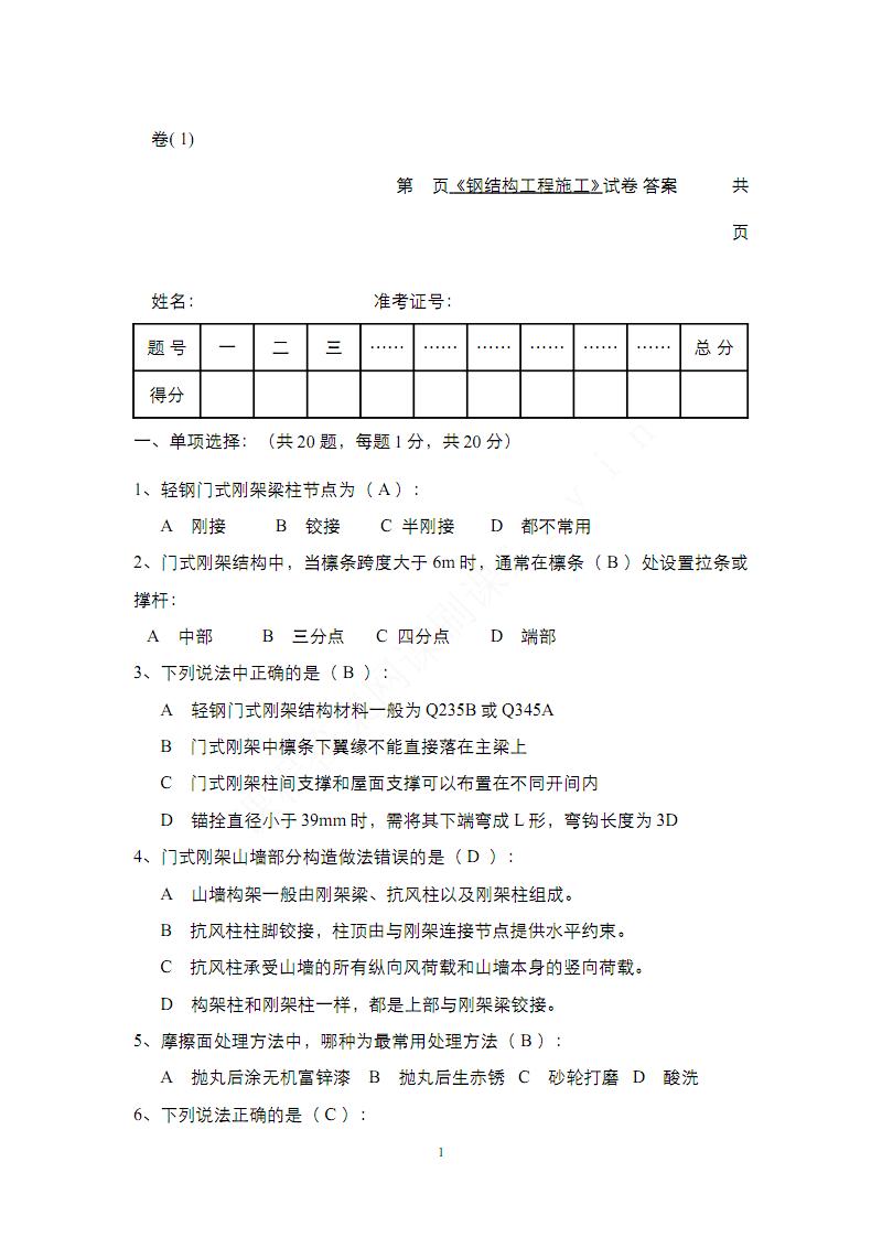 (20)--《钢结构工程施工》试卷10答案.pdf