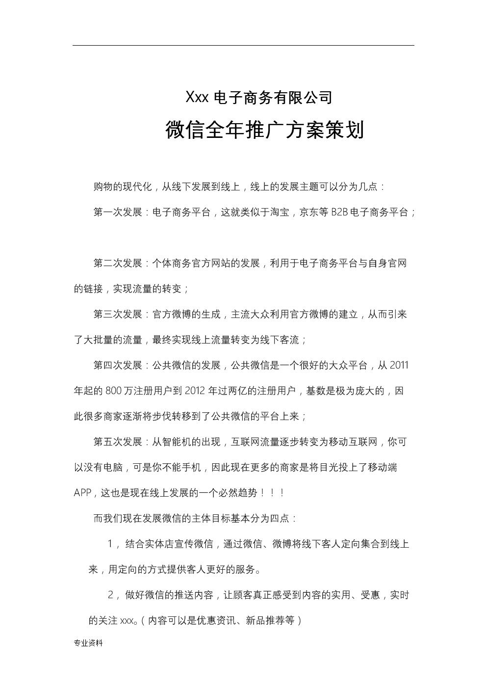 公司微信全年推广策划实施方案.doc