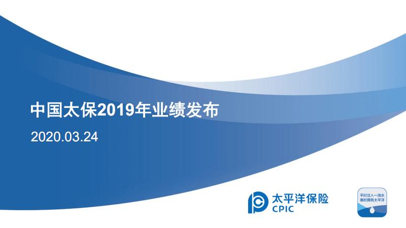 中国太保2019年度业绩推介材料.pdf