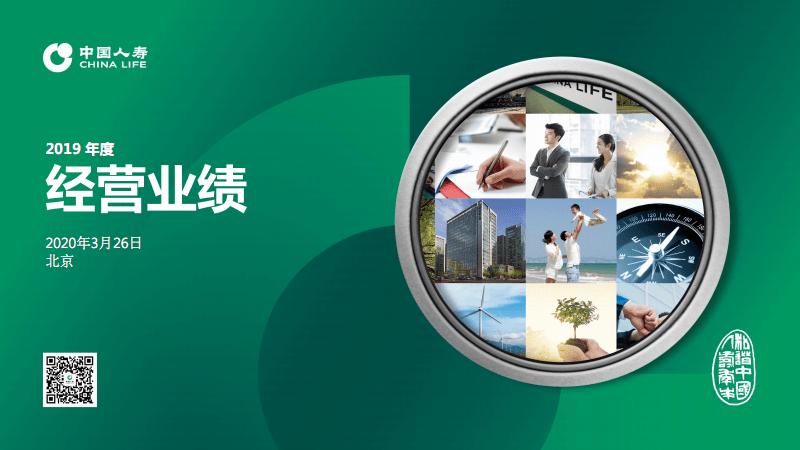 中国人寿2019年年度业绩推介材料.pdf