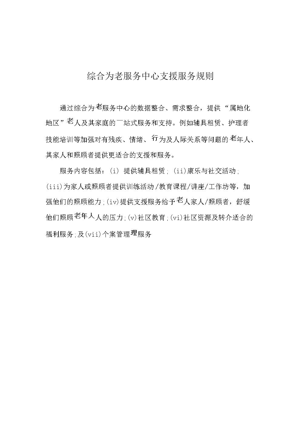 1.4综合为老服务中心支援服务规则.docx