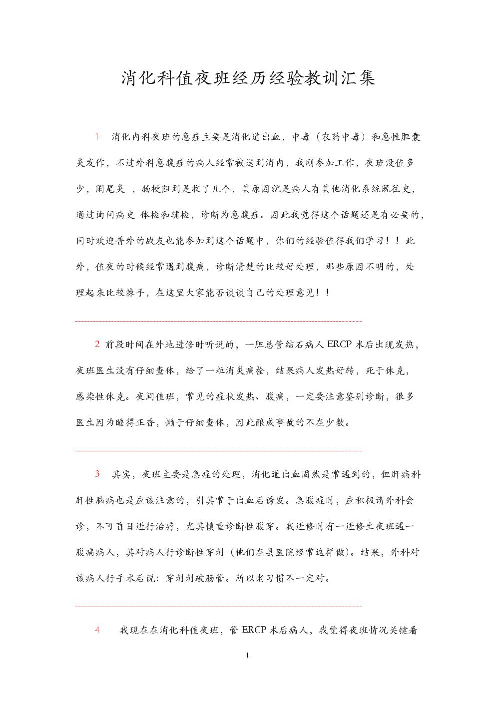 消化科值夜班的经历经验的教训全集.doc