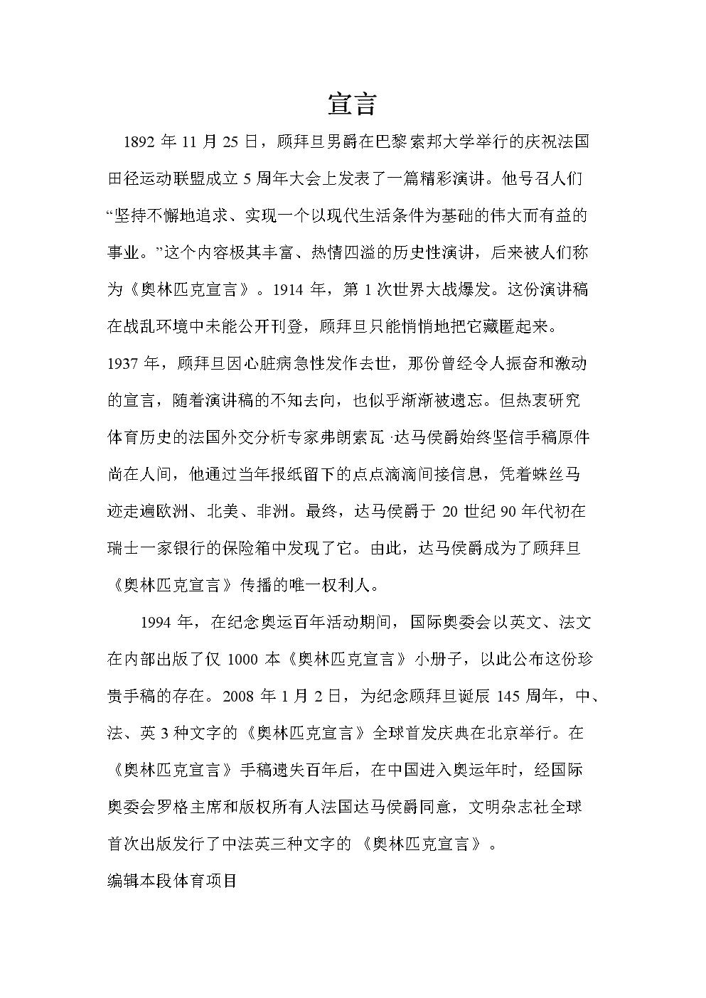 奥林匹克知识1.doc