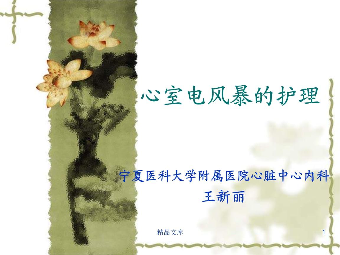 心室电风暴的护理-王新丽全版.ppt
