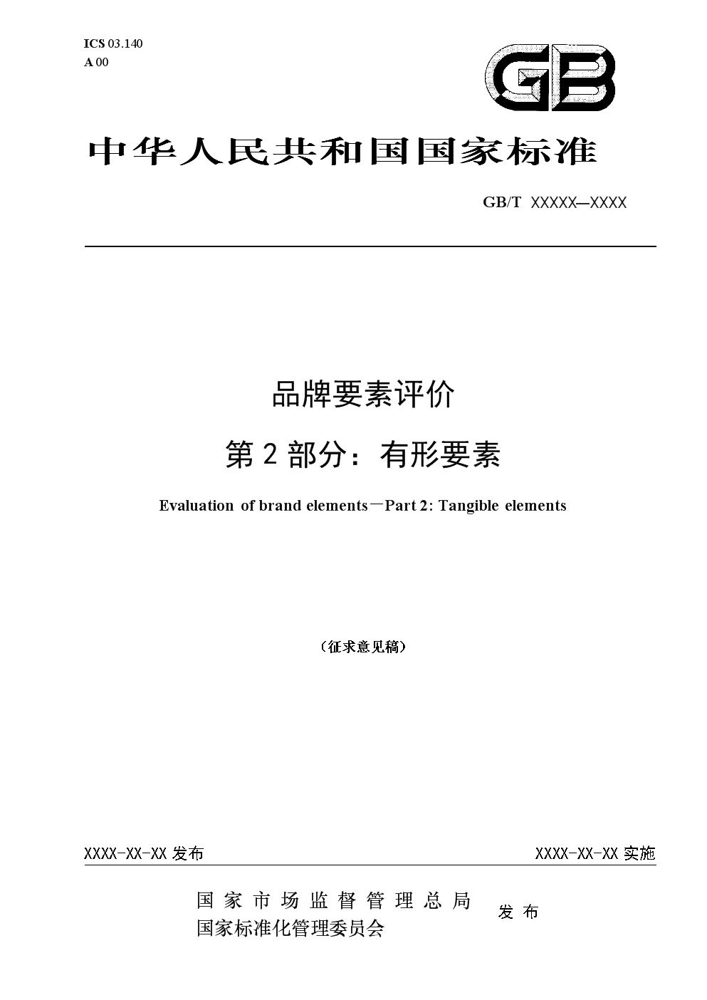 品牌要素评价 第2部分:有形要素.docx