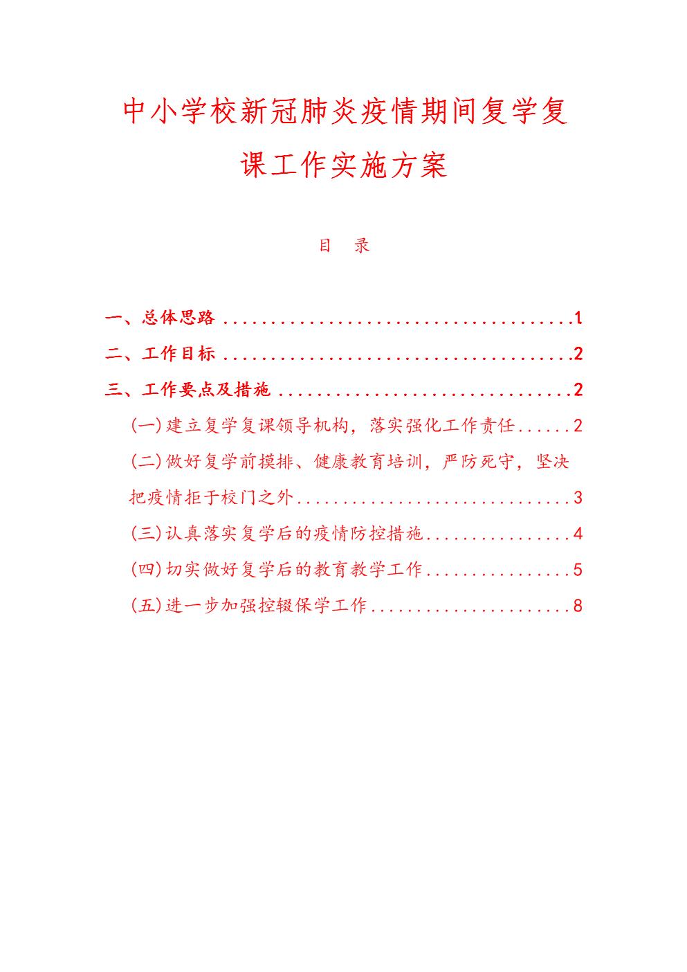中小学校新冠肺炎疫情期间复学复课工作实施方案.doc