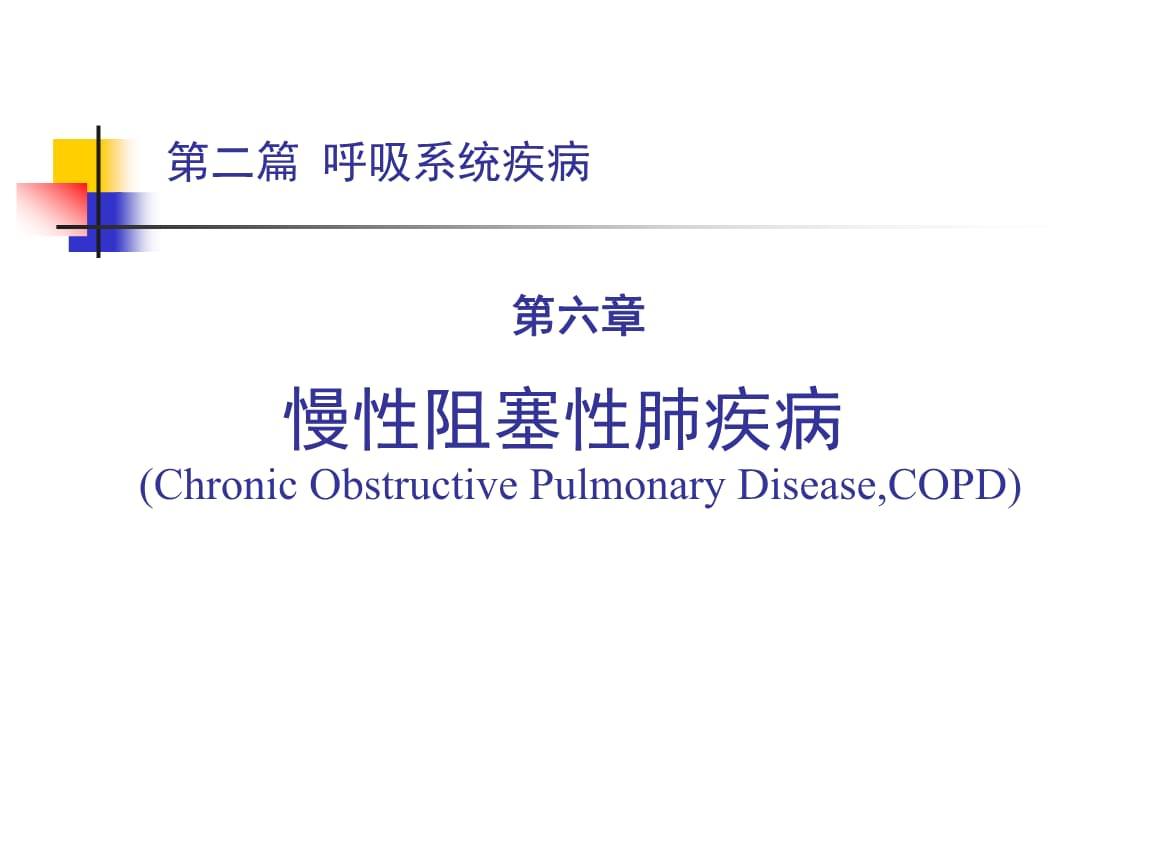 第二篇第三章慢性阻塞性肺疾病.pptx