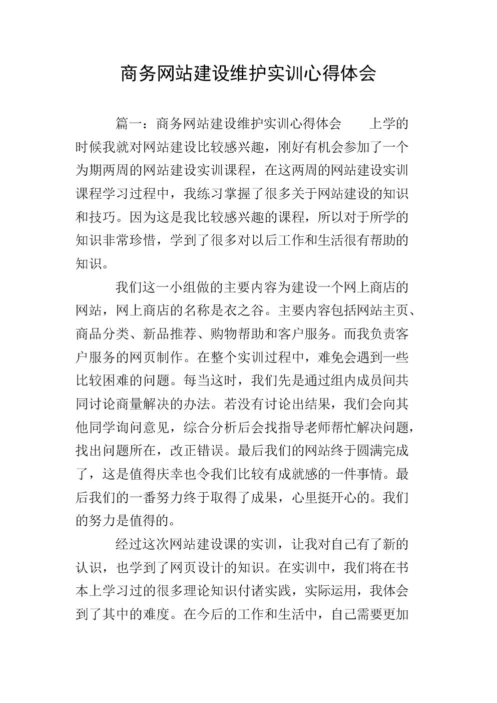 商务网站建设维护实训心得体会.doc