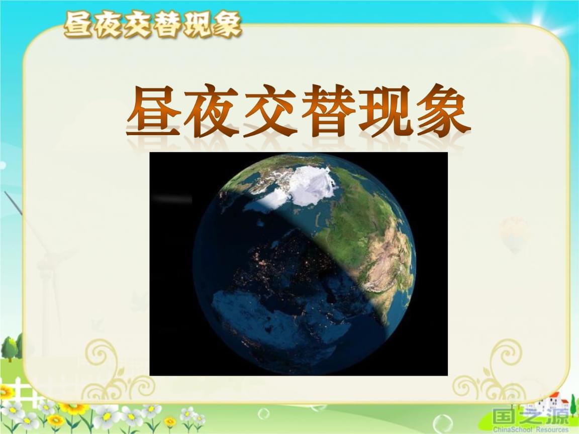 昼夜交替现象——教科版科学五下.ppt