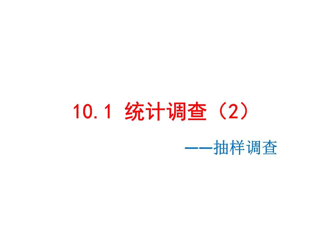 新人教版七年级数学下册《十章 数据的收集、整理与描述  10.1 统计调查  瓶子中有多少粒豆子》课件_7.ppt