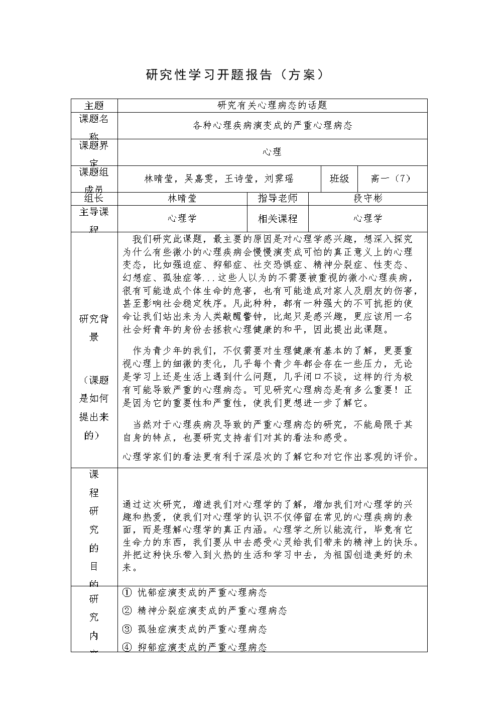 研究性学习开题报告表(范例).docx