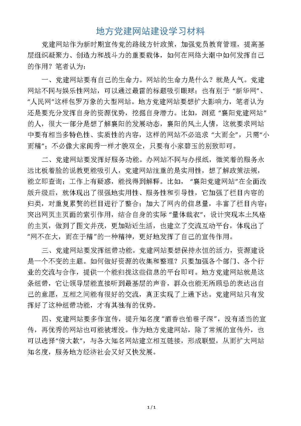 地方党建网站建设学习材料.docx