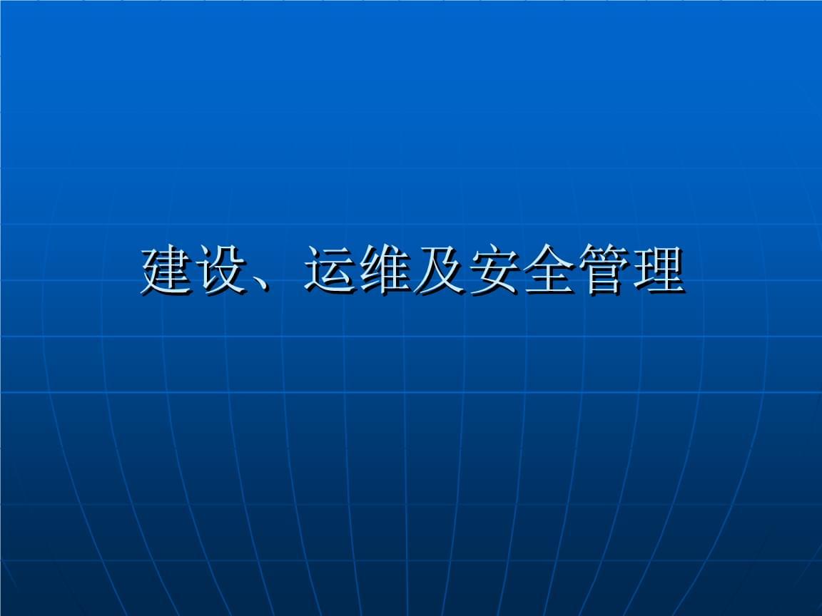 政府网站建设、运维及安全管理.ppt