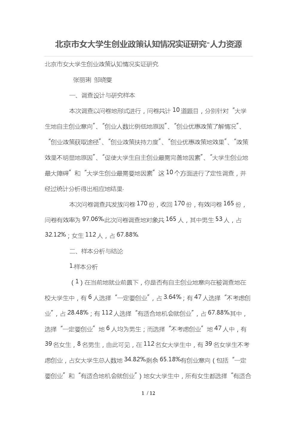北京女大学生业政策认知情况实证研究.doc