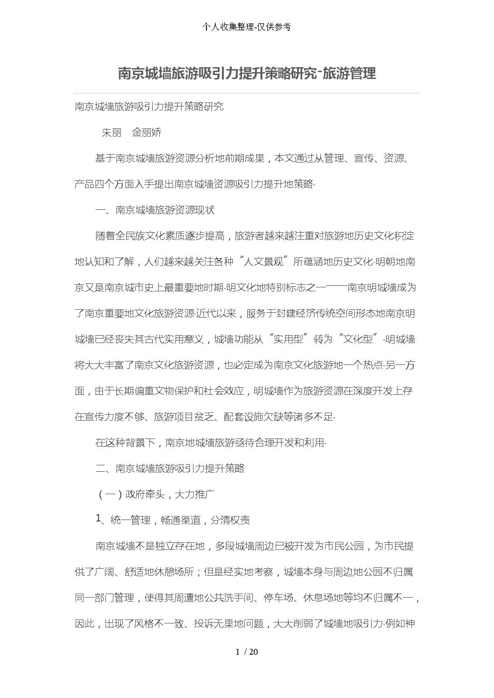 南京城墙旅游吸引力提升策略研究分析.doc