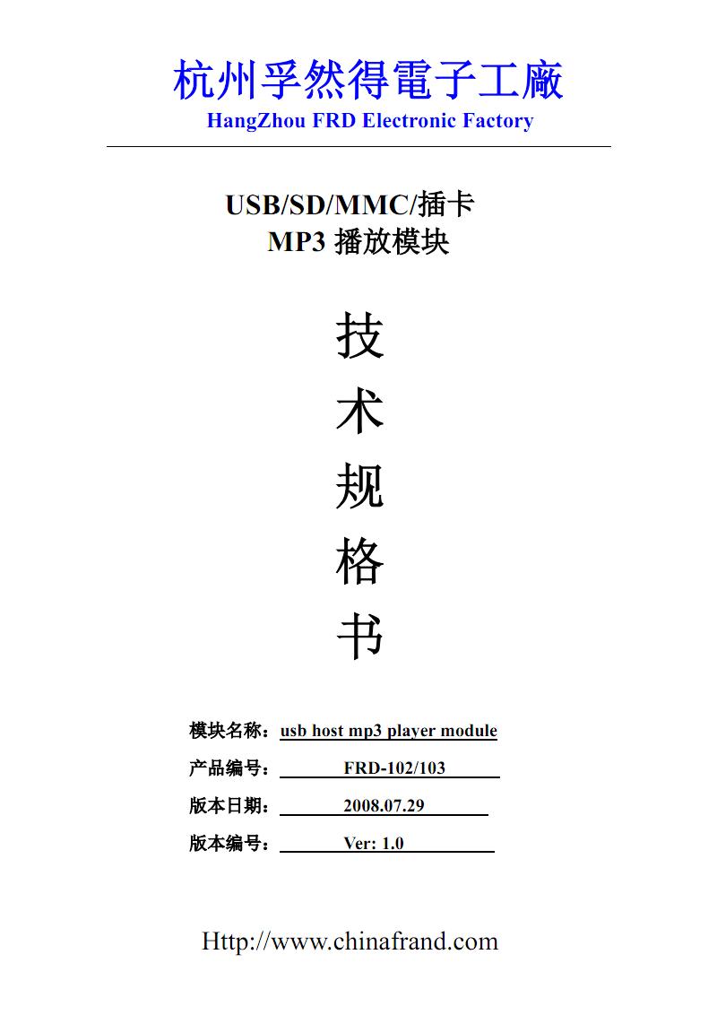 杭州孚然得电子工厂.pdf