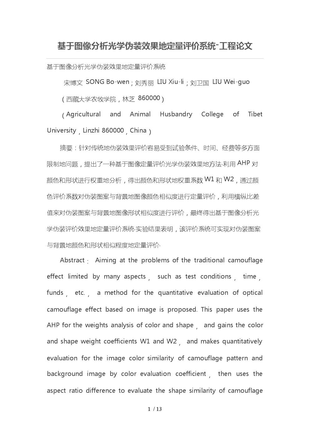 基于图像分析研究光学伪装效果的定量评价系统.doc