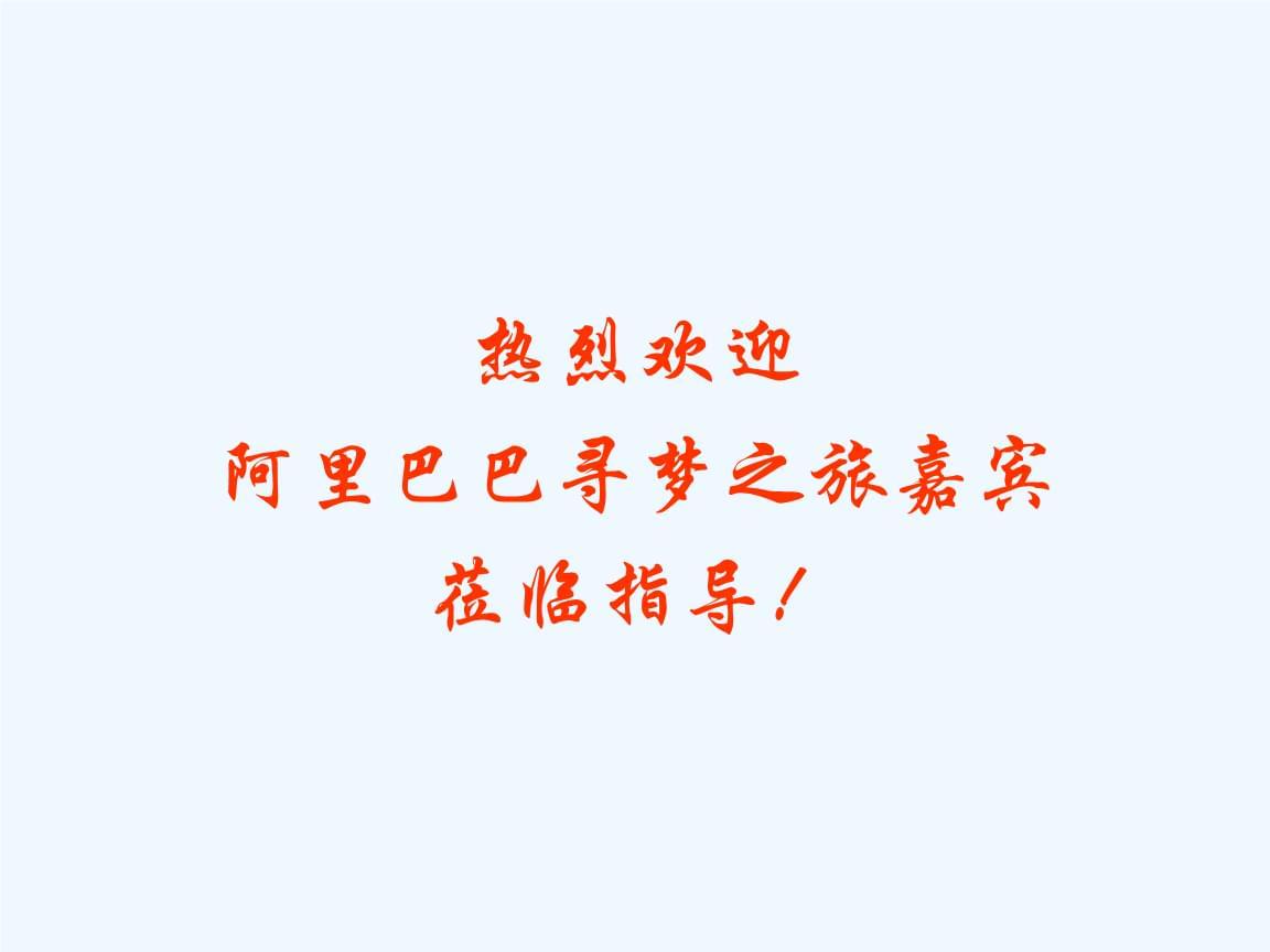 深圳网商《品牌打造》.ppt