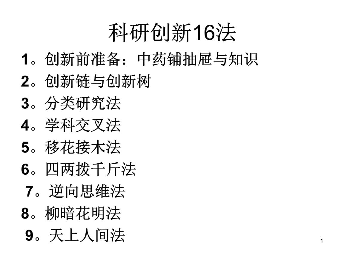 徐光宪先生报告北大学生科学年会创新战术16法.ppt