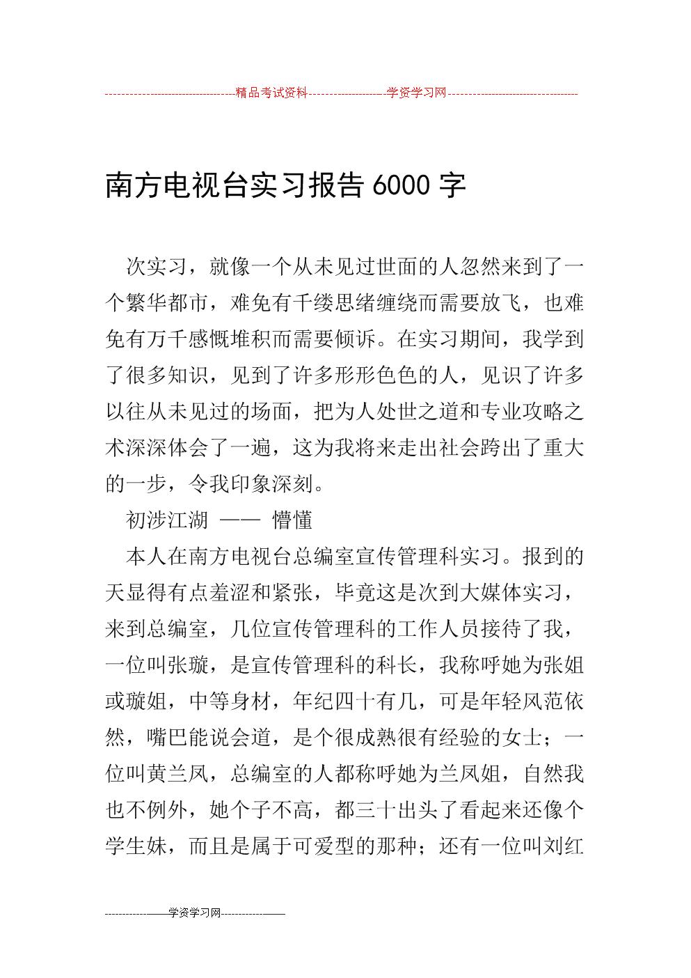 南方电视台实习报告6000字.doc