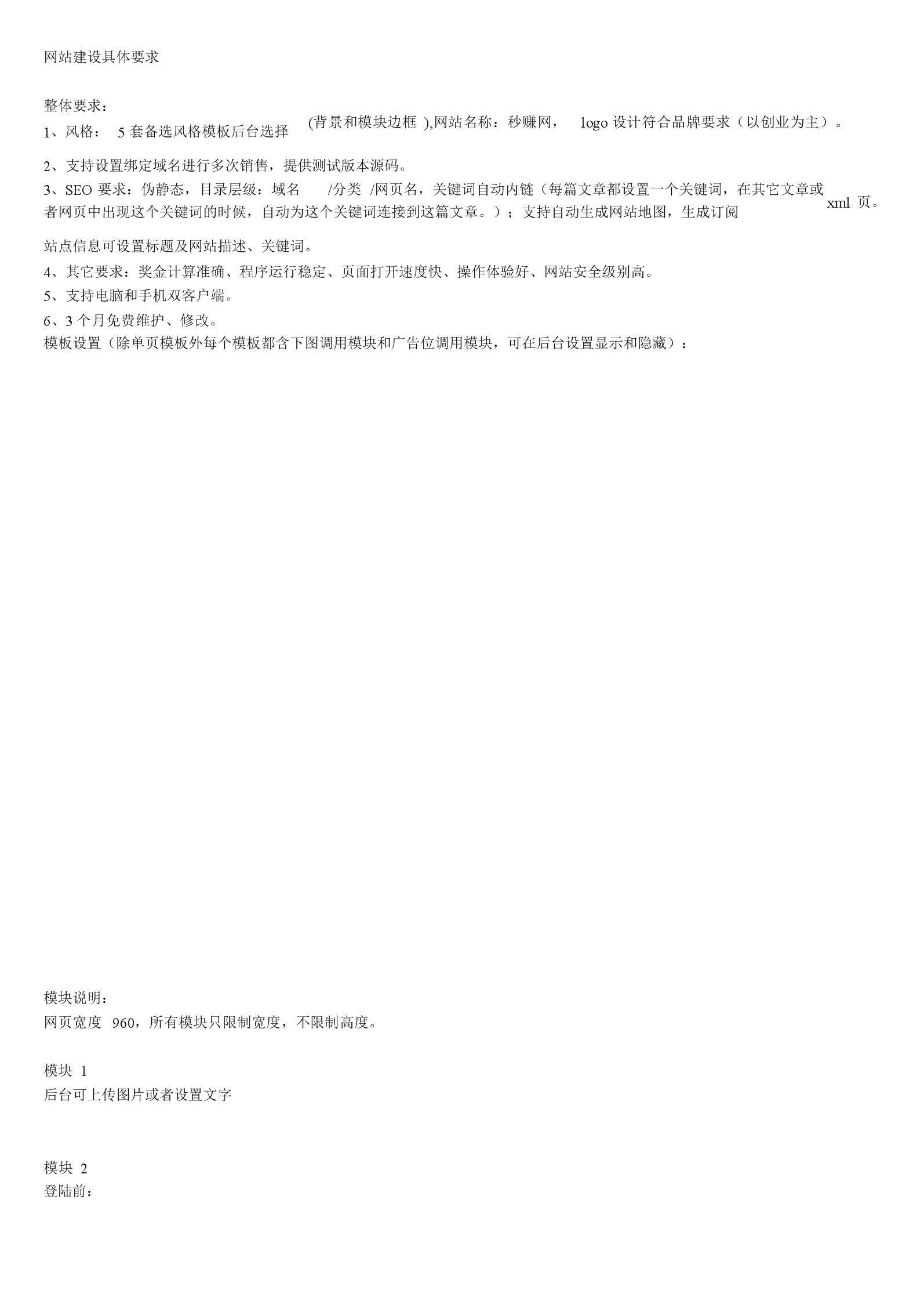 网站建设具体要求.docx