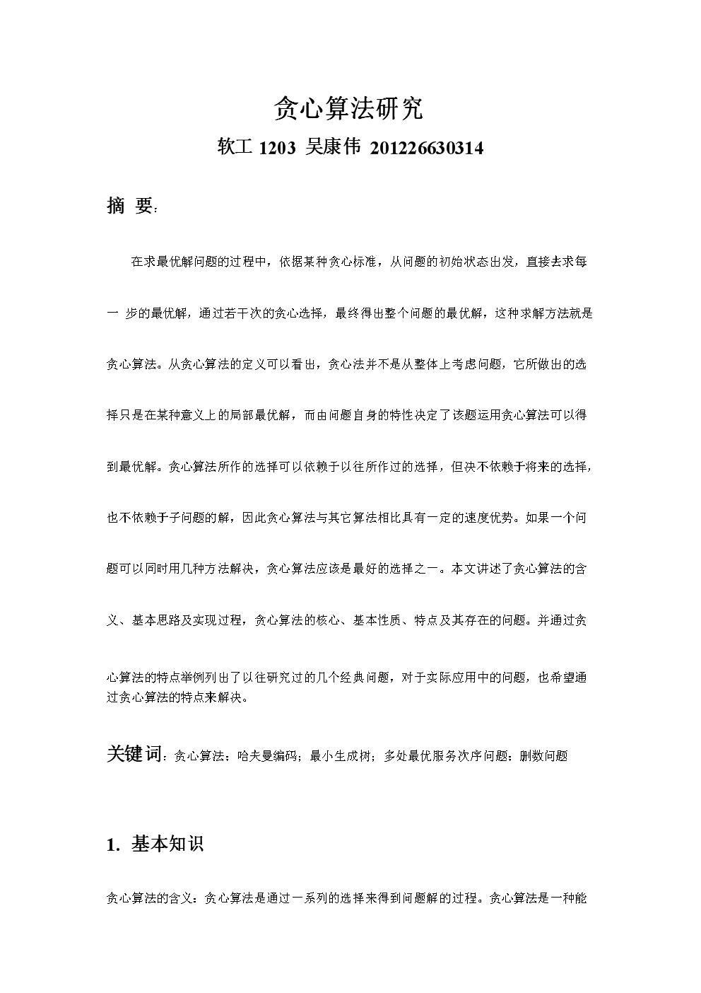 算法分析论文.docx