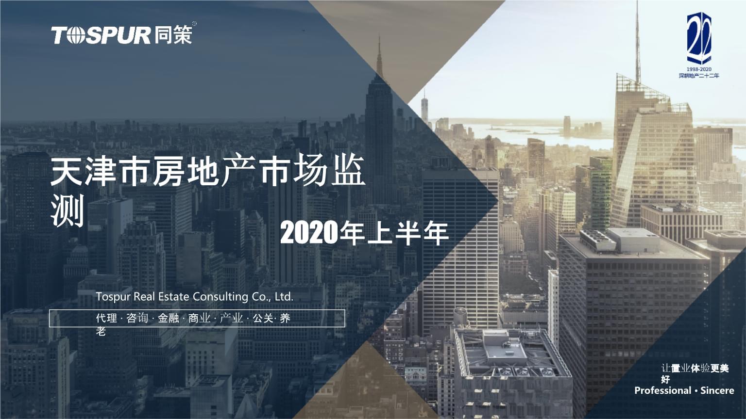 【房地产上半年报】房地产市场报告-同策房地产市场监测(2020年上半年)20200721.pptx