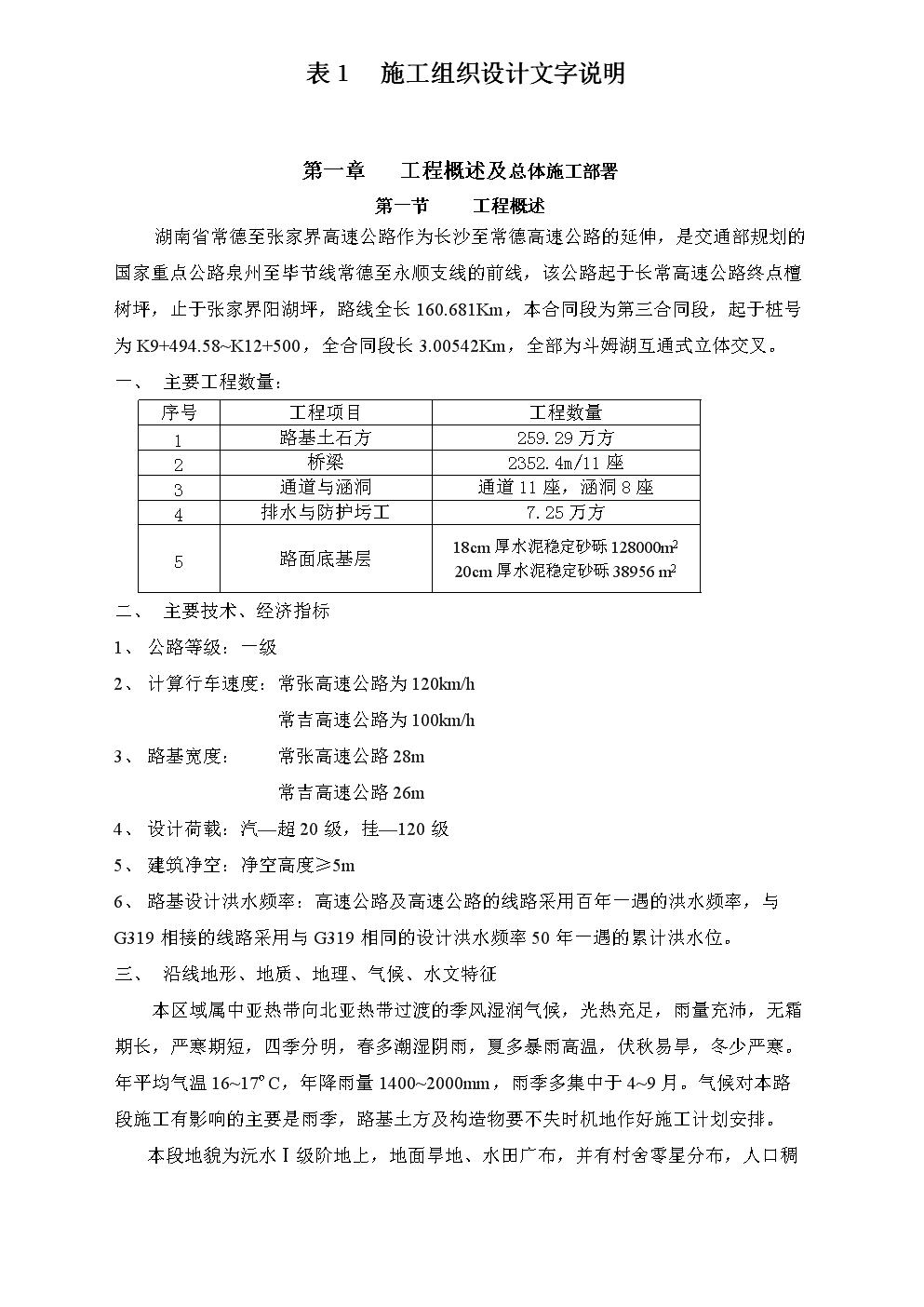 《施工组织设计范本》-毕业论文(设计).doc