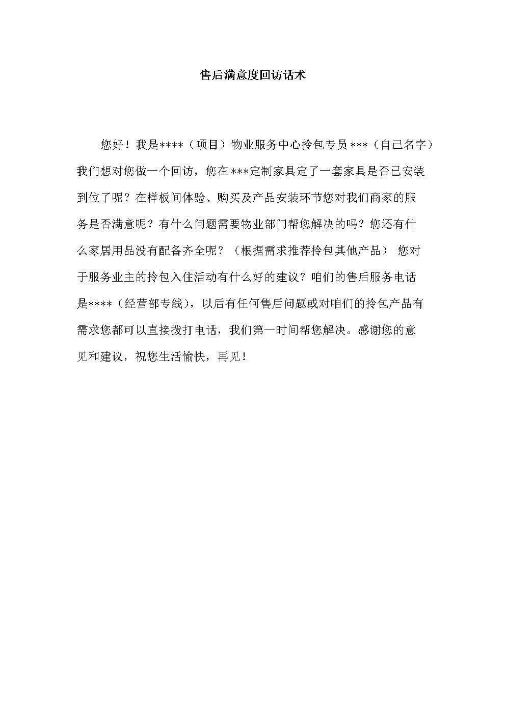 附件27:售后满意度回访话术.docx