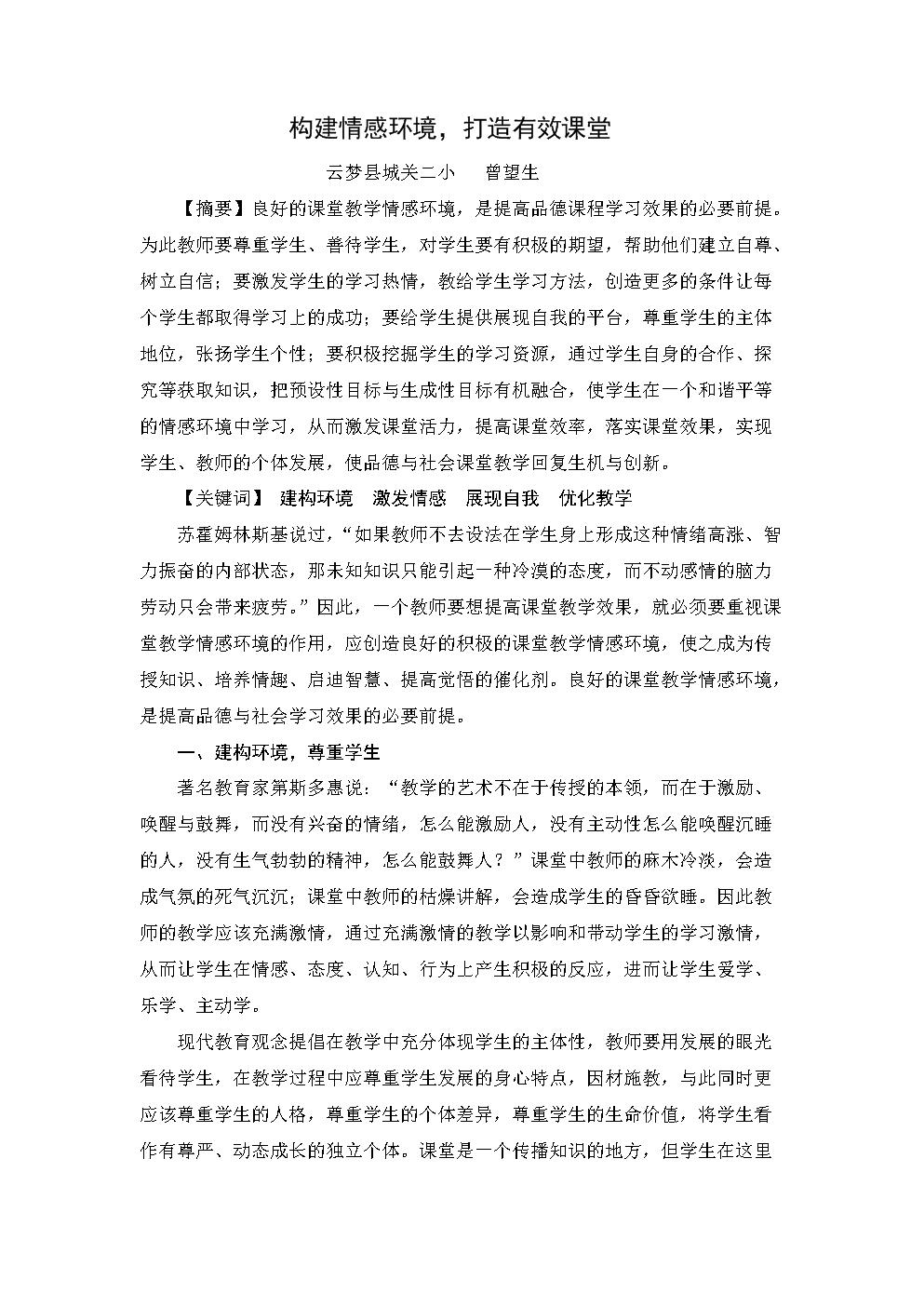 健康论文《构建情感环境,打造有效课堂》(云梦县城关二小曾望生).doc