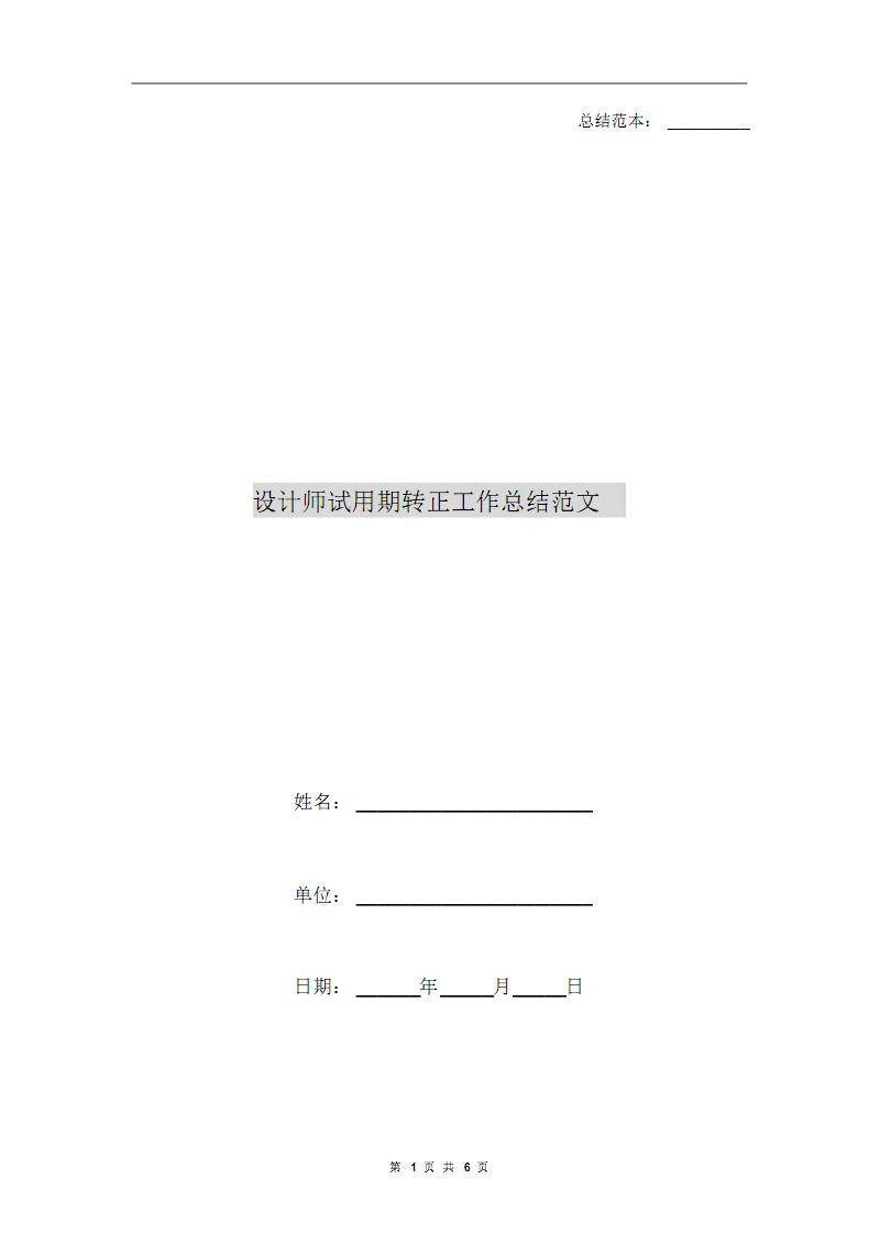 设计师试用期转正工作总结范文.pdf