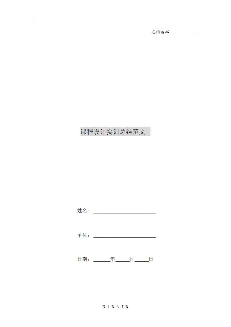 课程设计实训总结范文.pdf