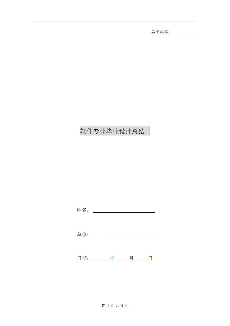 软件专业毕业设计总结.pdf