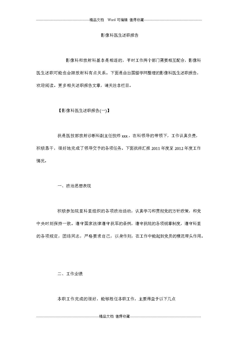 影像科医生述职报告.doc