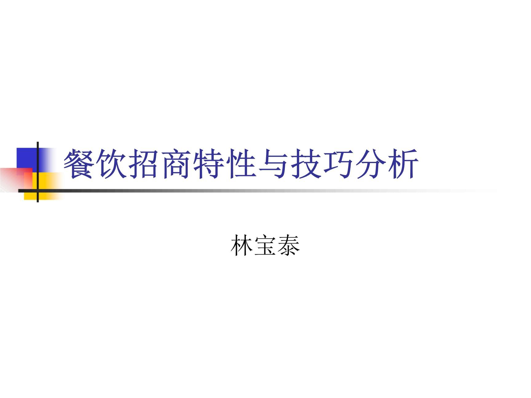 餐饮招商特性及技巧分析[文字可编辑].ppt