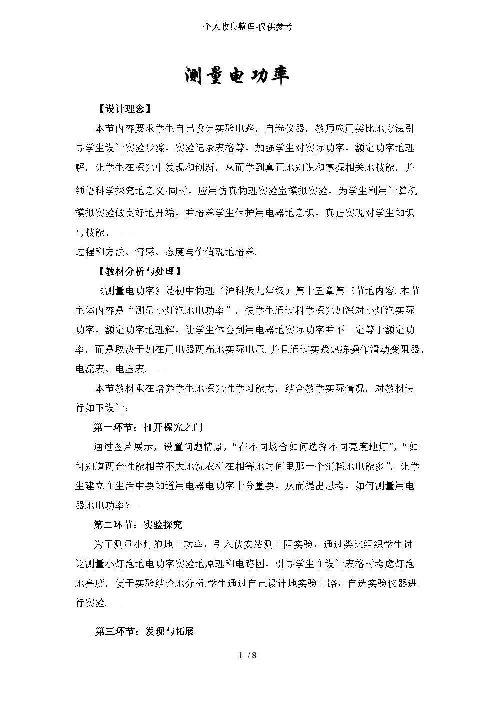 《探究灯泡的电功率》同步考试(粤沪版).DOC