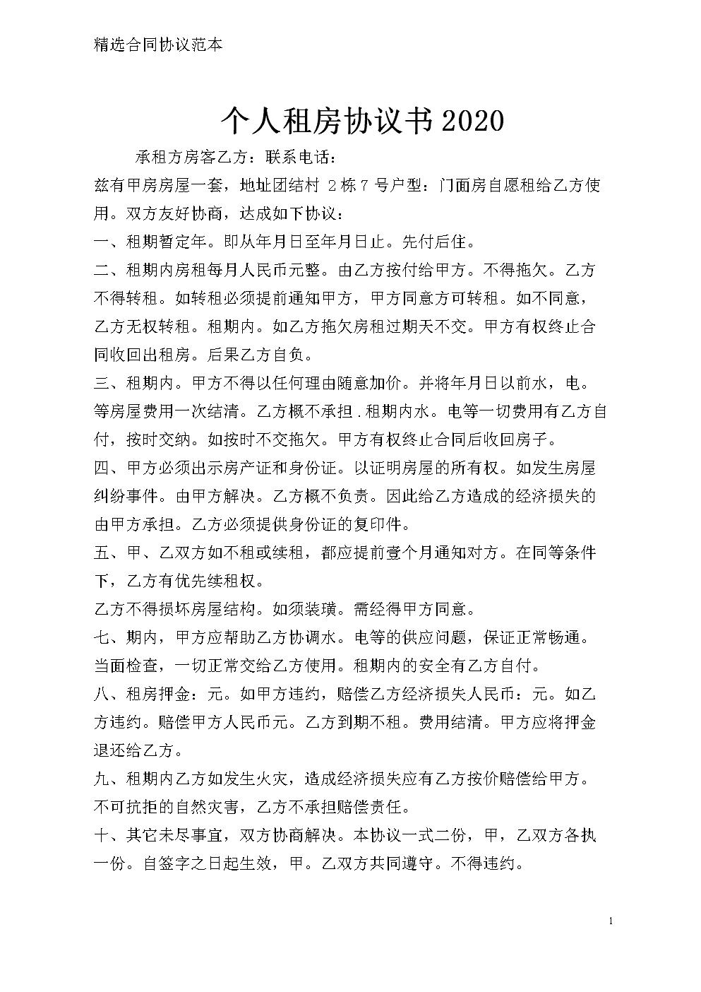 个人租房协议书2020.doc