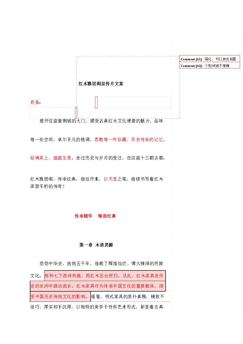 红木雅居阁宣传片文案修改李.docx