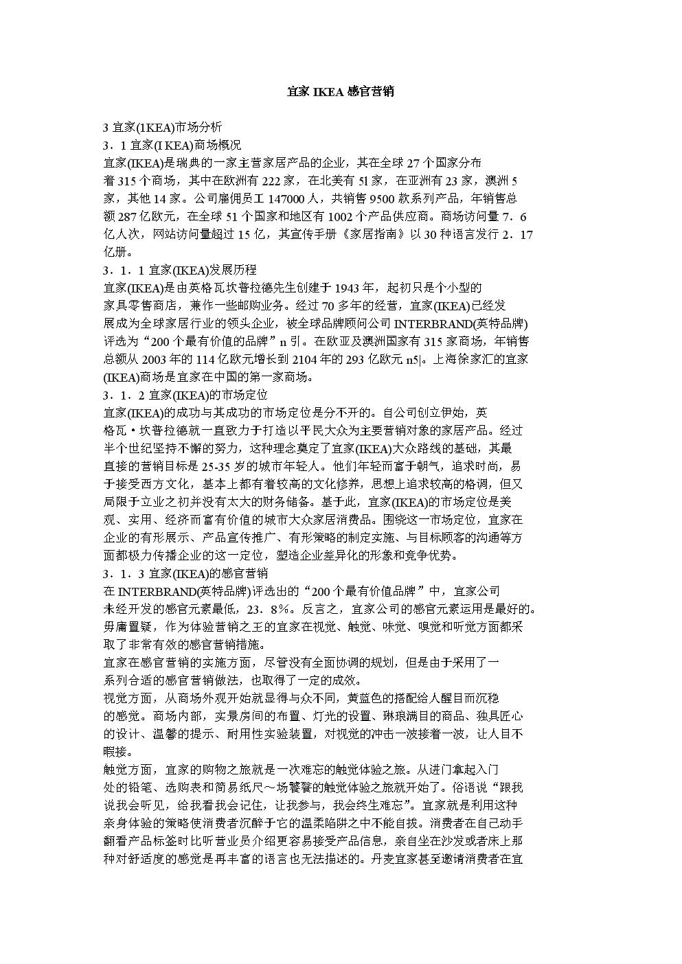 宜家IKEA感官营销.doc
