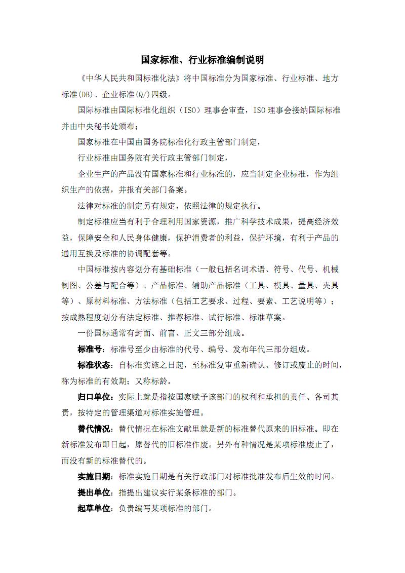 【行业标准】SJT31136-1994 磨粉机完好要求和检查评定方法.pdf