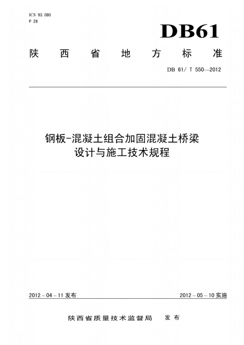 DB61T550-2012钢板-混凝土组合加固混凝土桥梁设计与施工技术规程..pdf