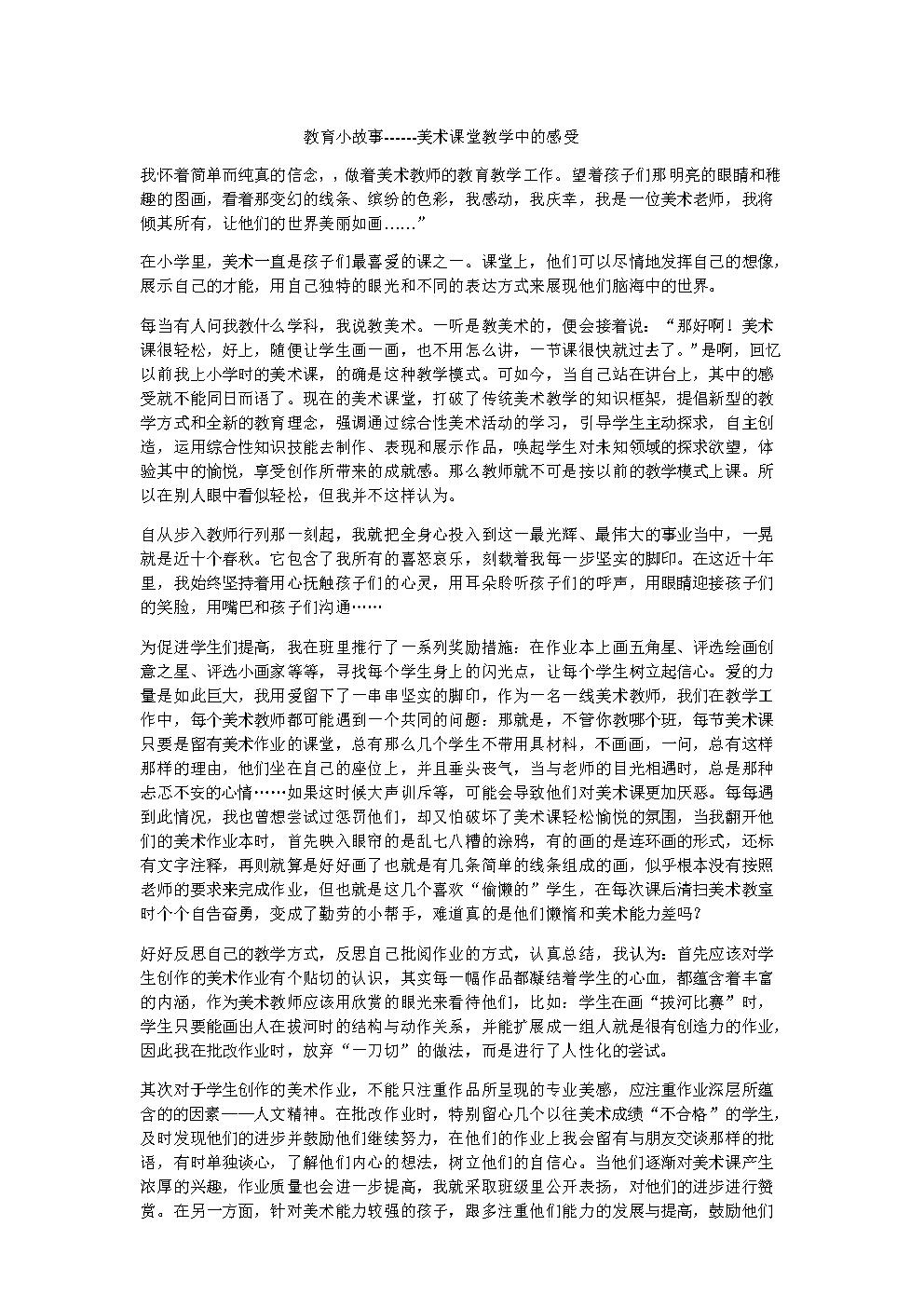 美术师德小故事.docx
