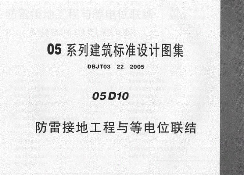 05系列建筑设计标准图集_05D10_《防雷接地工程与等电位联结》(第一卷_共三卷)规范文件..pdf